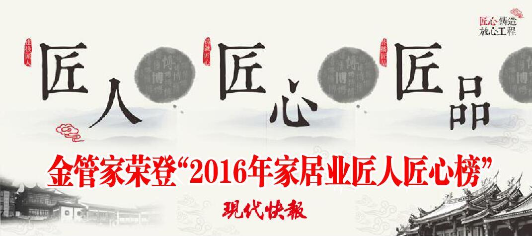 2016年家居业匠人匠心榜